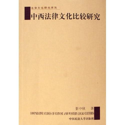 中西法律文化比较研究/法律文化研究系列