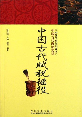 中国文化知识读本:中国古代赋税徭役图片