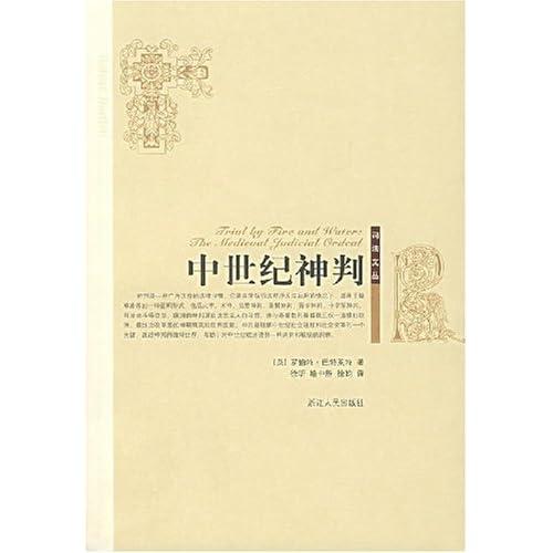 中世纪神判/司法文丛