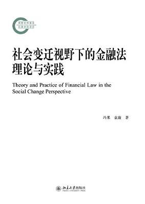 社会变迁视野下的金融法理论与实践.pdf