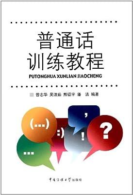 普通话训练教程.pdf