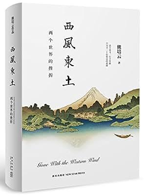 西风东土:两个世界的挫折.pdf