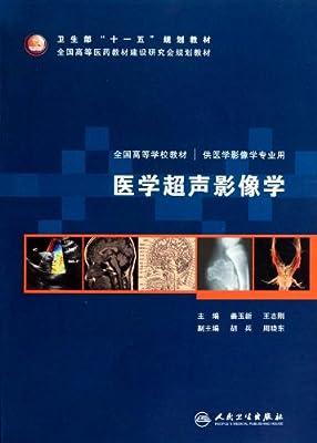医学超声影像学.pdf