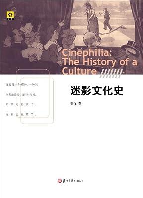 迷影文化史.pdf