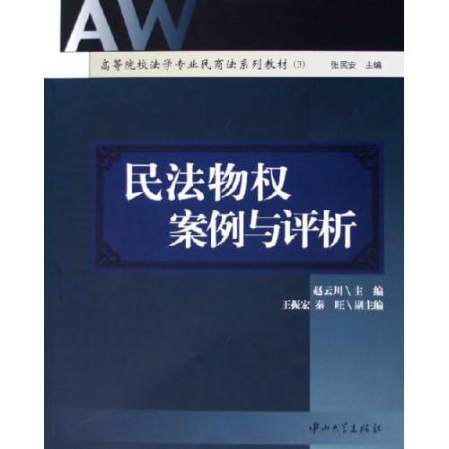 民法物权案例与评析(高等院校法学专业民商法系列教材)