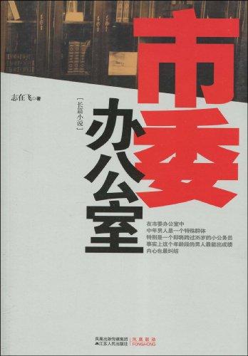 68            淘书网官网:市委办公室:揭秘官场小人物的纠结仕途 7.