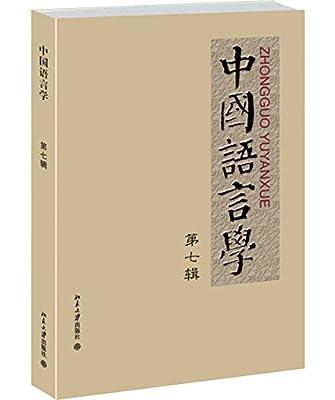中国语言学.pdf