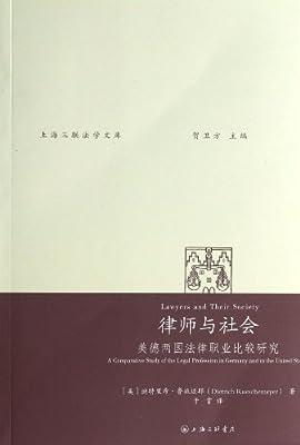 律师与社会/上海三联法学文库.pdf