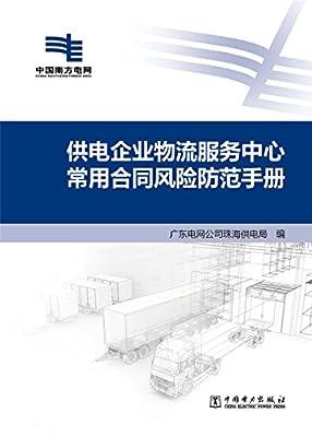 供电企业物流服务中心常用合同风险防范手册.pdf