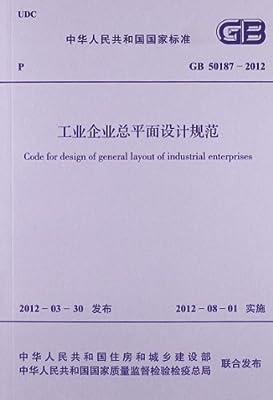 中华人民共和国国家标准:工业企业总平面设计规范.pdf