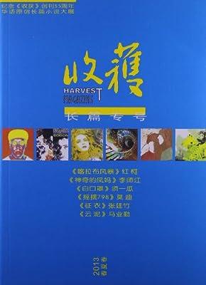 收获长篇专号2013年春夏卷.pdf