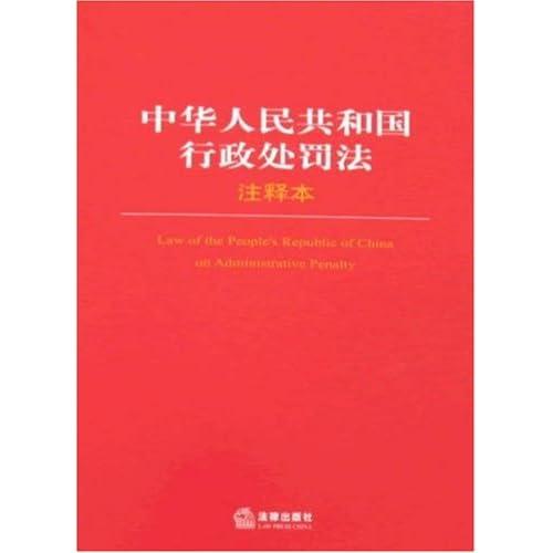 中华人民共和国行政处罚法注释本
