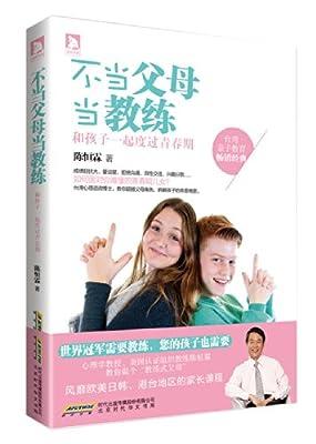 不当父母当教练:和孩子一起度过青春期.pdf