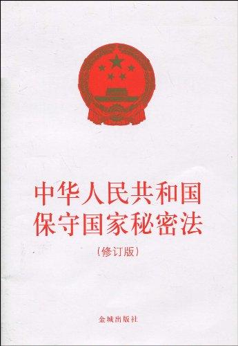 中华人民共和国国家_中华人民共和国保守国家秘密法(修订版)