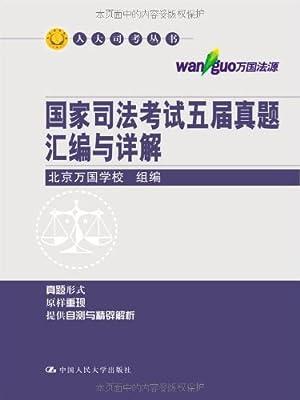 国家司法考试五届真题汇编与详解.pdf