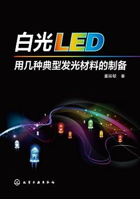 白光LED用几种典型发光材料的制备.pdf