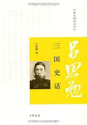 三国史话.pdf