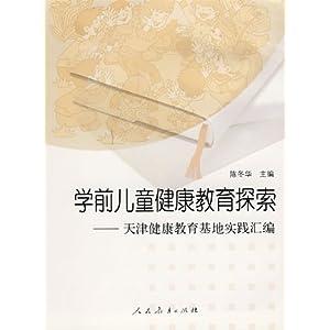 学前儿童健康教育探索/陈冬华-图书-亚马逊