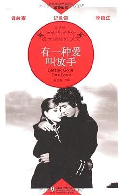 每天读点好英文:有一种爱叫放手.pdf