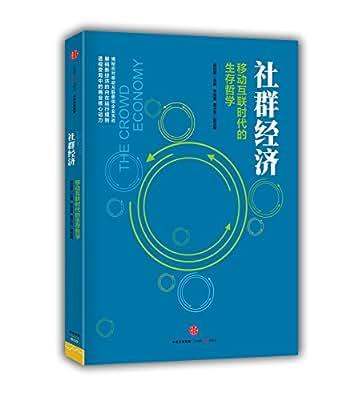 社群经济:移动互联时代的生存哲学.pdf