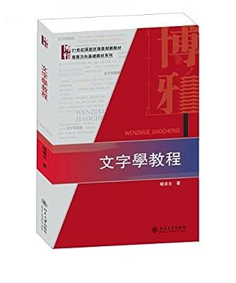 文字学教程.pdf