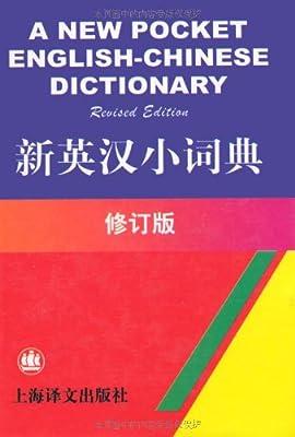 新英汉小词典.pdf