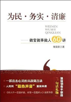 为民 务实 清廉.pdf