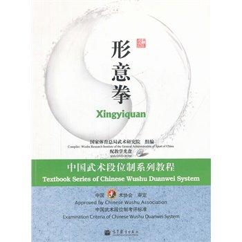 中国武术段位制系列教程:形意拳.pdf