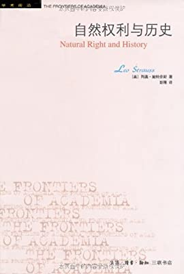 自然权利与历史.pdf