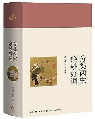 分类两宋绝妙好词.pdf