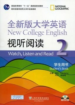 外教社 全新版大学英语 视听阅读2第二册 学生