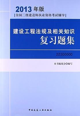 全国2级建造师执业资格考试辅导:建设工程法规及相关知识复习题集.pdf