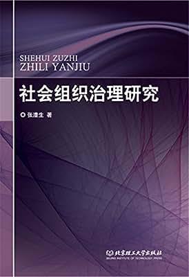 社会组织治理研究.pdf