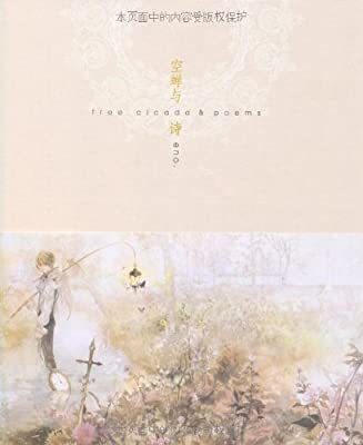 空蝉与诗.pdf