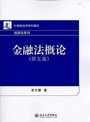 金融法概论.pdf