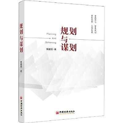 规划与谋划.pdf