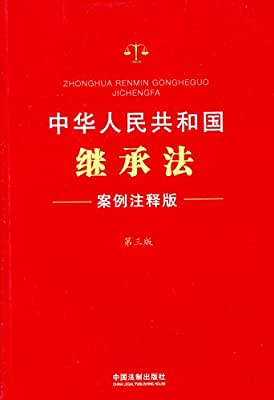 中华人民共和国继承法.pdf