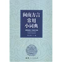 闽南方言常用小词典