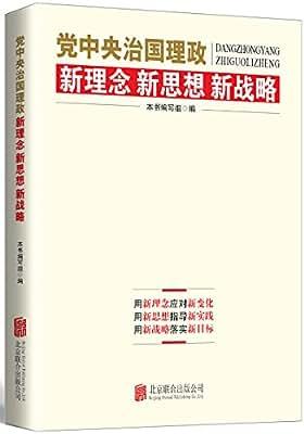党中央治国理政新理念新思想新战略.pdf