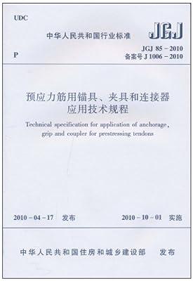 中华人民共和国行业标准:预应力筋用锚具、夹具和连接器应用技术规程.pdf