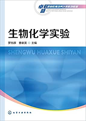 生物化学实验.pdf
