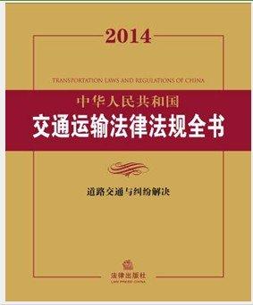 2014中华人民共和国交通运输法律法规全书.pdf