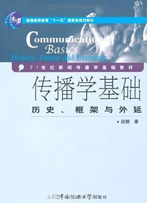 传播学基础:历史、框架与外延.pdf