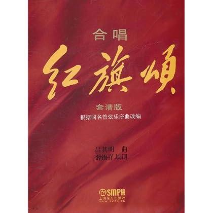 """合唱""""红旗颂""""总谱(套谱版)(420x420,22k)-红旗颂背景音乐 背景"""