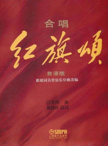 """合唱""""红旗颂""""总谱(套谱版) (平装) 吕其明, 薛锡祥-合唱 红旗"""