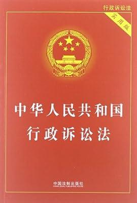 中华人民共和国行政诉讼法.pdf