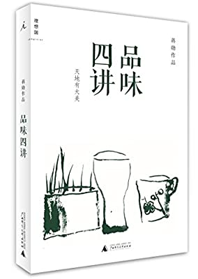 品味四讲.pdf