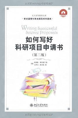 如何写好科研项目申请书.pdf