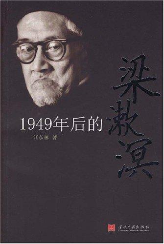 1949年以后的梁漱溟