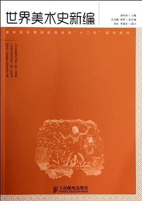 世界美术史新编.pdf